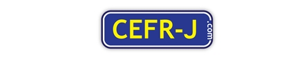 Picture of CEFR-J.com